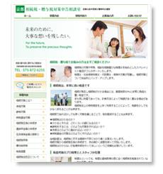 相続税サイト